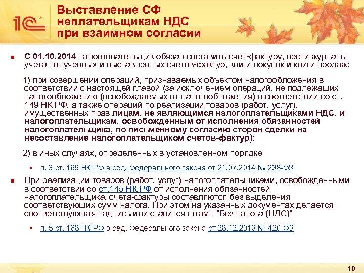 Выставление СФ неплательщикам НДС при взаимном согласии n С 01. 10. 2014 налогоплательщик обязан