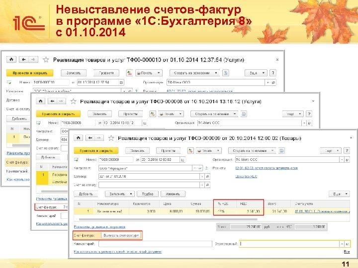 Невыставление счетов-фактур в программе « 1 С: Бухгалтерия 8» с 01. 10. 2014 11