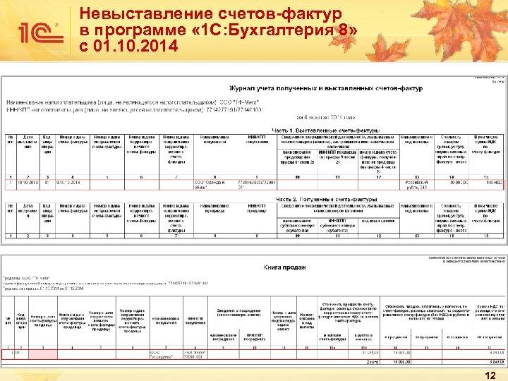 Невыставление счетов-фактур в программе « 1 С: Бухгалтерия 8» с 01. 10. 2014 12