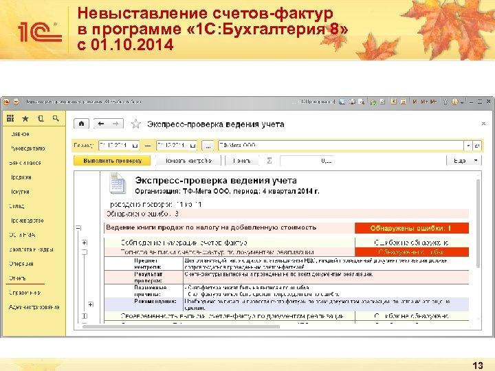Невыставление счетов-фактур в программе « 1 С: Бухгалтерия 8» с 01. 10. 2014 13