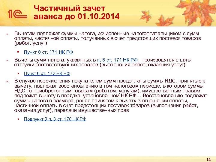 Частичный зачет аванса до 01. 10. 2014 § Вычетам подлежат суммы налога, исчисленные налогоплательщиком