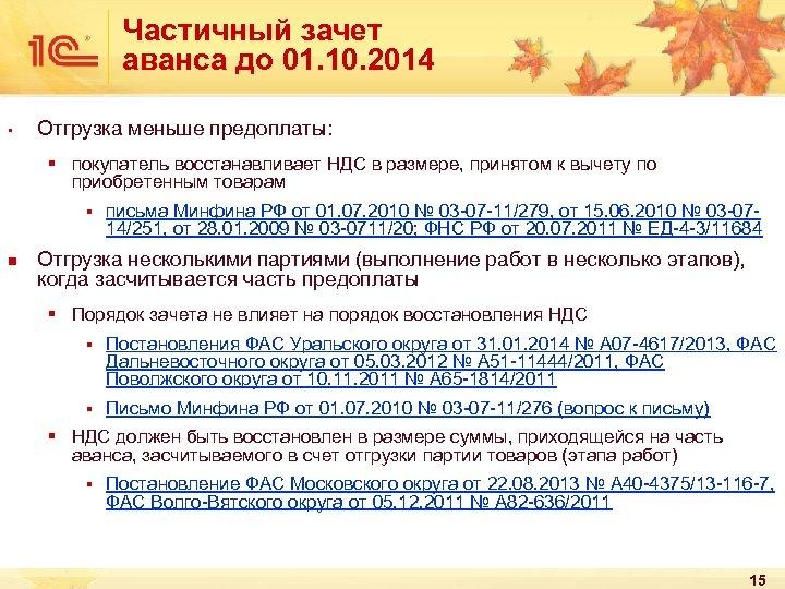 Частичный зачет аванса до 01. 10. 2014 § Отгрузка меньше предоплаты: § покупатель восстанавливает