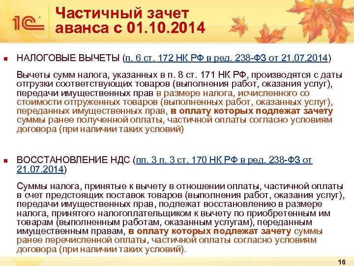 Частичный зачет аванса с 01. 10. 2014 n НАЛОГОВЫЕ ВЫЧЕТЫ (п. 6 ст. 172