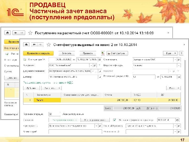 ПРОДАВЕЦ Частичный зачет аванса (поступление предоплаты) 17