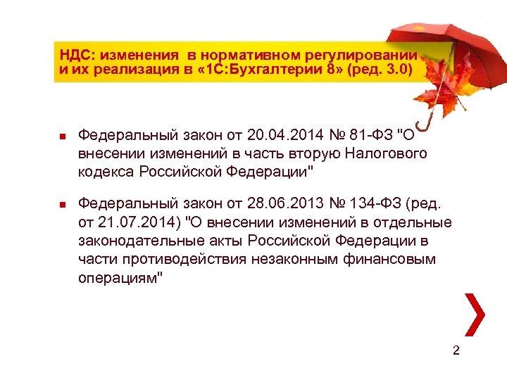 НДС: изменения в нормативном регулировании и их реализация в « 1 С: Бухгалтерии 8»