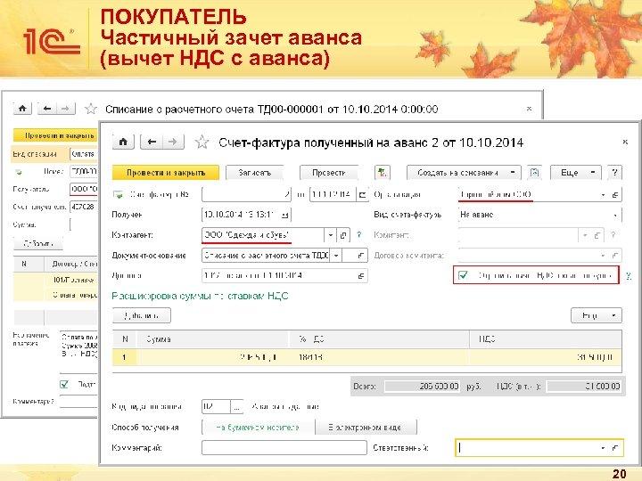 ПОКУПАТЕЛЬ Частичный зачет аванса (вычет НДС с аванса) 20