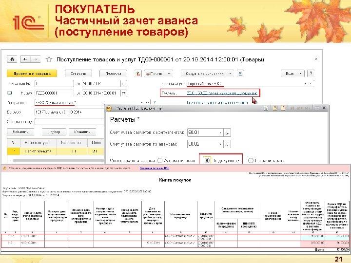 ПОКУПАТЕЛЬ Частичный зачет аванса (поступление товаров) 21
