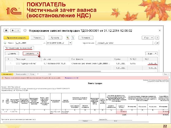 ПОКУПАТЕЛЬ Частичный зачет аванса (восстановление НДС) 22