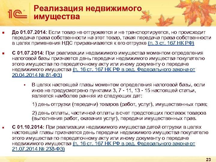 Реализация недвижимого имущества n n До 01. 07. 2014: Если товар не отгружается и