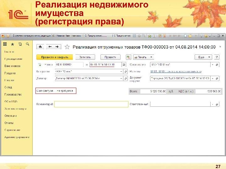 Реализация недвижимого имущества (регистрация права) 27