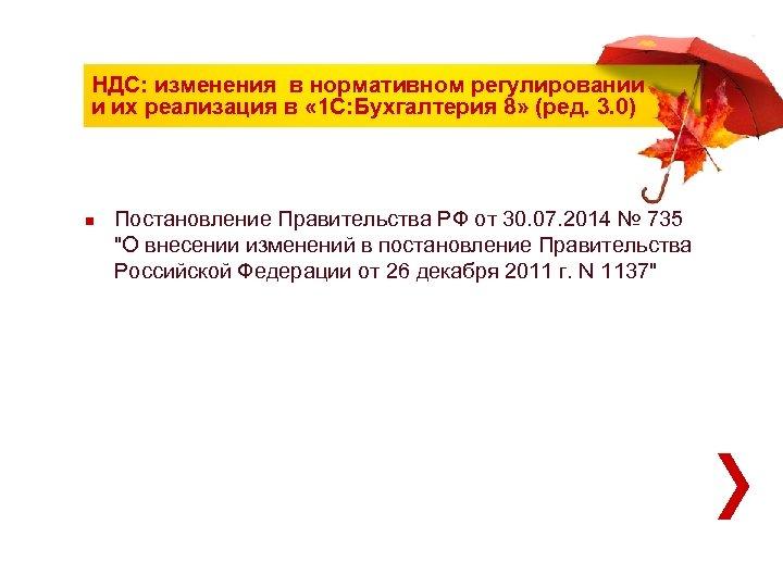 НДС: изменения в нормативном регулировании и их реализация в « 1 С: Бухгалтерия 8»