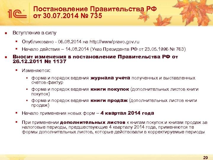 Постановление Правительства РФ от 30. 07. 2014 № 735 n Вступление в силу §