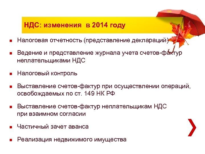 НДС: изменения в 2014 году n n n Налоговая отчетность (представление деклараций) Ведение и