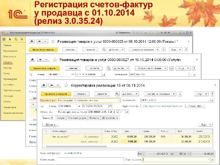 Регистрация счетов-фактур у продавца с 01. 10. 2014 (релиз 3. 0. 35. 24) 34