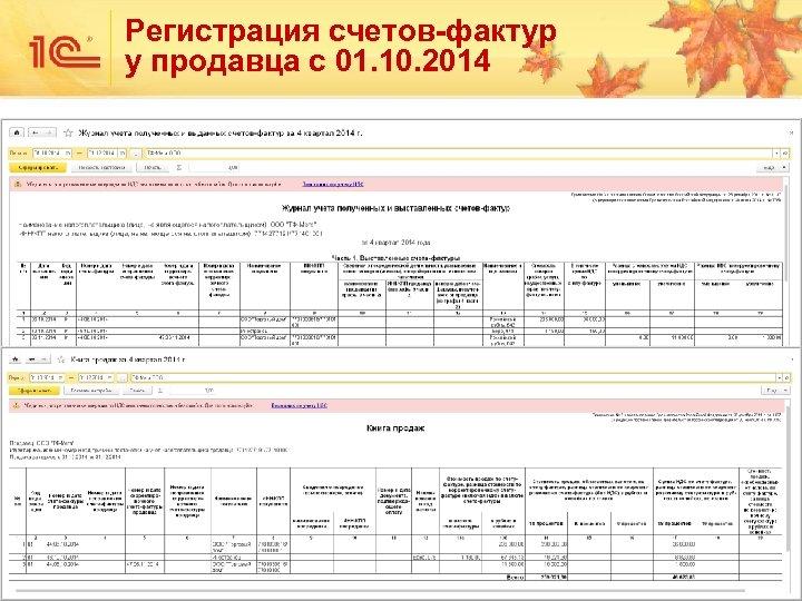 Регистрация счетов-фактур у продавца с 01. 10. 2014 35