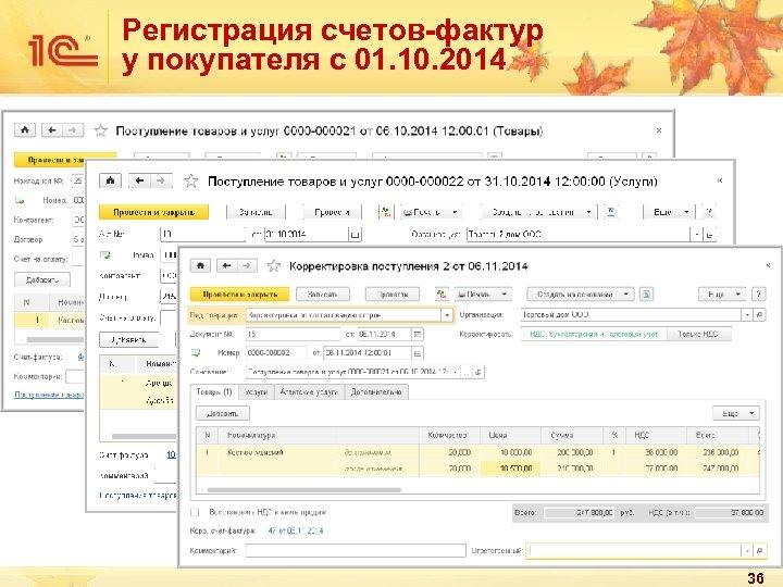 Регистрация счетов-фактур у покупателя с 01. 10. 2014 36