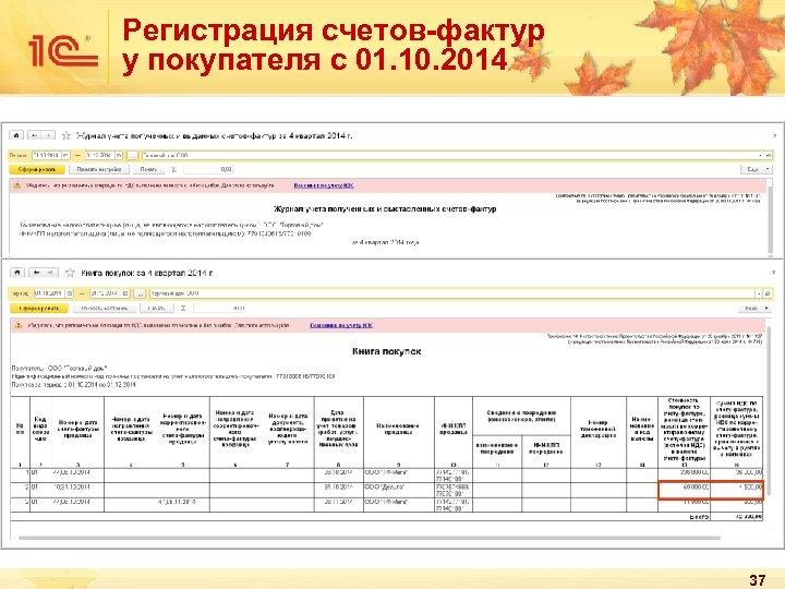 Регистрация счетов-фактур у покупателя с 01. 10. 2014 37