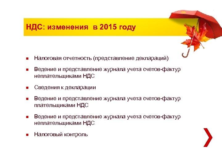 НДС: изменения в 2015 году n n n Налоговая отчетность (представление деклараций) Ведение и