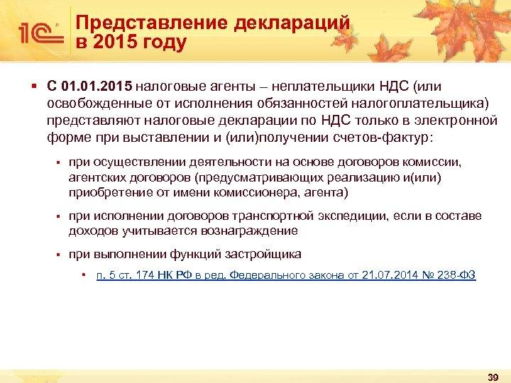 Представление деклараций в 2015 году § С 01. 2015 налоговые агенты – неплательщики НДС