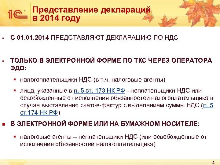 Представление деклараций в 2014 году § § С 01. 2014 ПРЕДСТАВЛЯЮТ ДЕКЛАРАЦИЮ ПО НДС