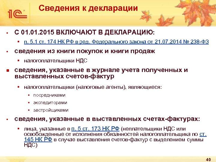 Сведения к декларации § С 01. 2015 ВКЛЮЧАЮТ В ДЕКЛАРАЦИЮ: § п. 5. 1
