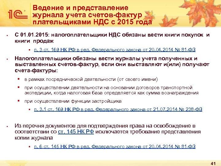 Ведение и представление журнала учета счетов-фактур плательщиками НДС с 2015 года § С 01.