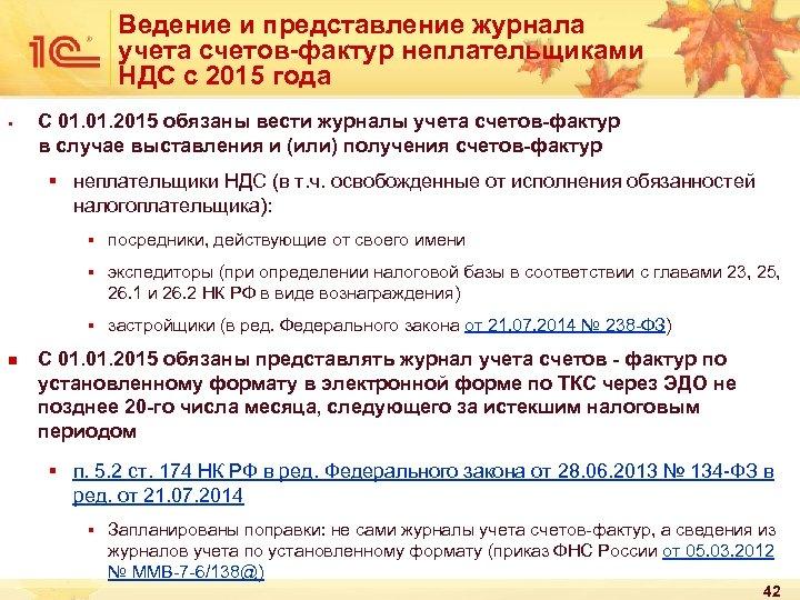 Ведение и представление журнала учета счетов-фактур неплательщиками НДС с 2015 года § С 01.