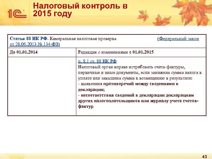 Налоговый контроль в 2015 году Статья 88 НК РФ. Камеральная налоговая проверка от 28.