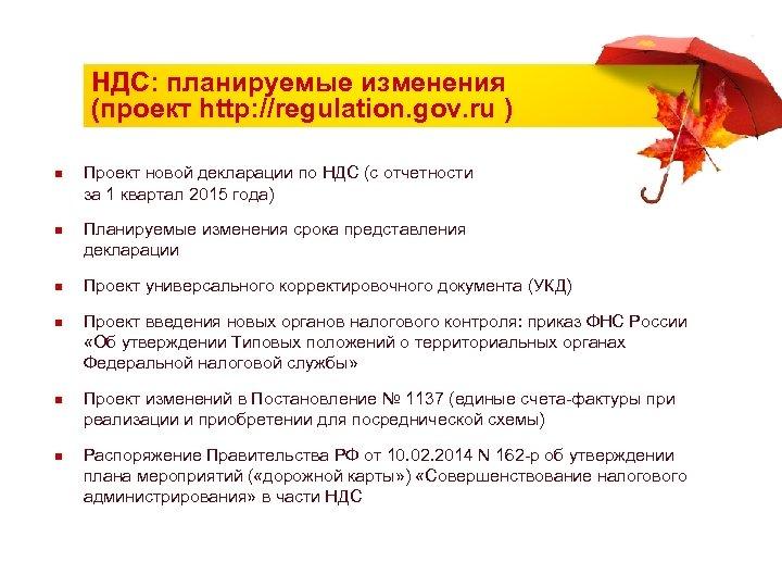 НДС: планируемые изменения (проект http: //regulation. gov. ru ) n n n Проект новой