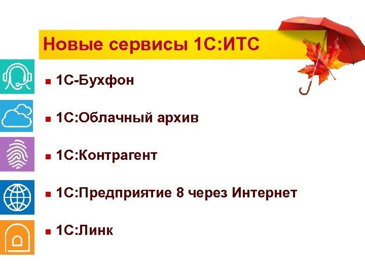 Новые сервисы 1 С: ИТС n 1 С-Бухфон n 1 С: Облачный архив n