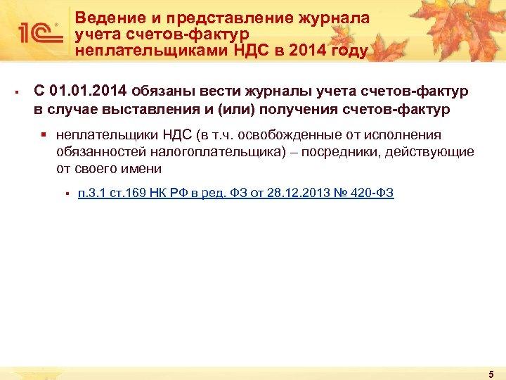 Ведение и представление журнала учета счетов-фактур неплательщиками НДС в 2014 году § С 01.