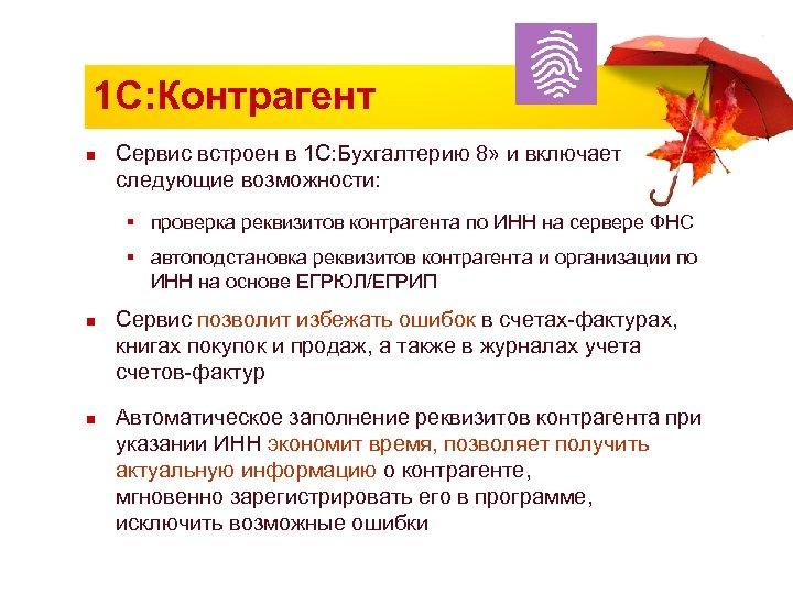 1 С: Контрагент n Сервис встроен в 1 С: Бухгалтерию 8» и включает следующие