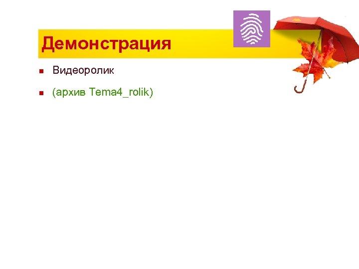 Демонстрация n Видеоролик n (архив Tema 4_rolik)