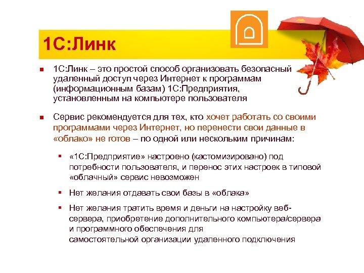 1 C: Линк n n 1 С: Линк – это простой способ организовать безопасный