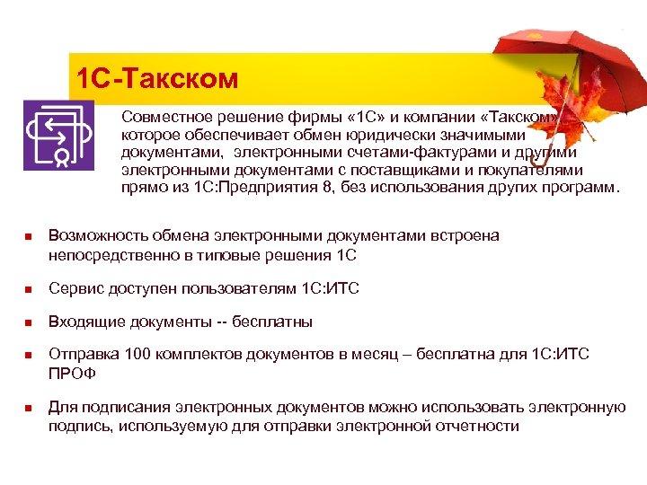 1 С-Такском Совместное решение фирмы « 1 С» и компании «Такском» , которое обеспечивает