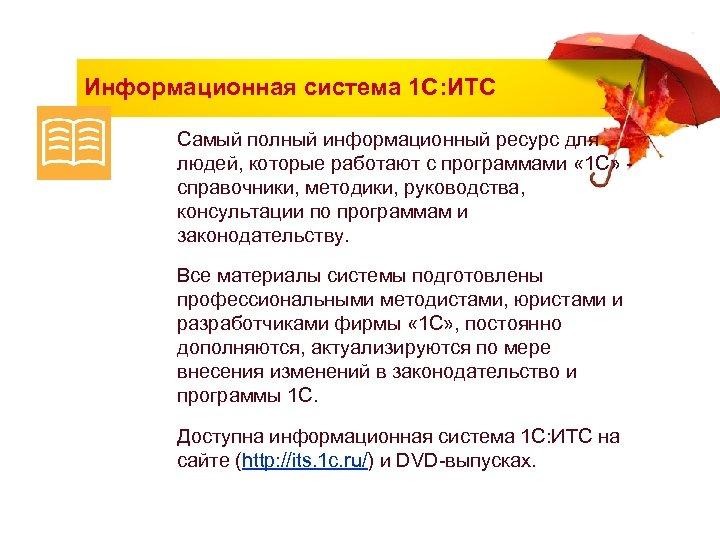 Информационная система 1 С: ИТС Самый полный информационный ресурс для людей, которые работают с