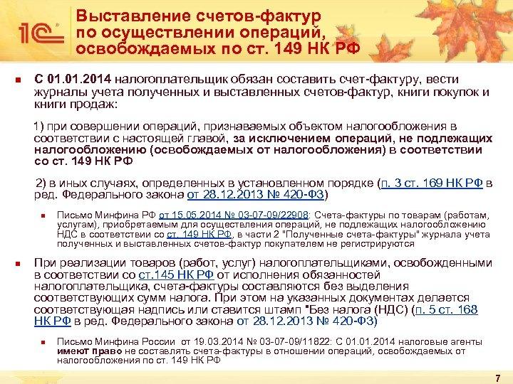 Выставление счетов-фактур по осуществлении операций, освобождаемых по ст. 149 НК РФ n С 01.