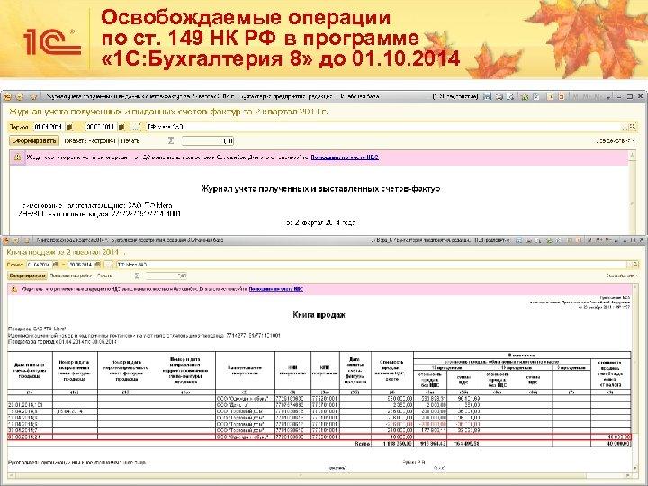 Освобождаемые операции по ст. 149 НК РФ в программе « 1 С: Бухгалтерия 8»