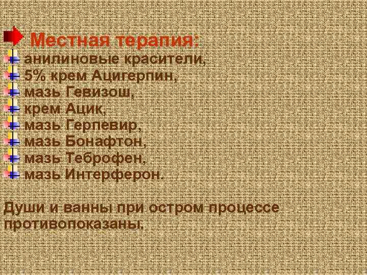 Местная терапия: анилиновые красители, 5% крем Ацигерпин, мазь Гевизош, крем Ацик, мазь Герпевир, мазь