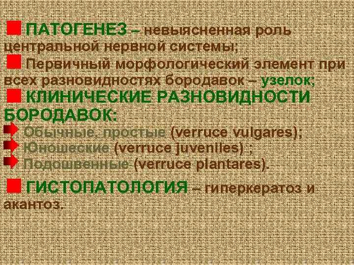 ПАТОГЕНЕЗ – невыясненная роль центральной нервной системы; Первичный морфологический элемент при всех разновидностях бородавок