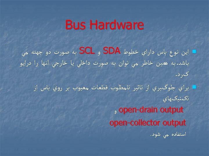 Bus Hardware n n ﺍﻳﻦ ﻧﻮﻉ ﺑﺎﺱ ﺩﺍﺭﺍﻱ ﺧﻄﻮﻁ SDA ﻭ SCL ﺑﻪ