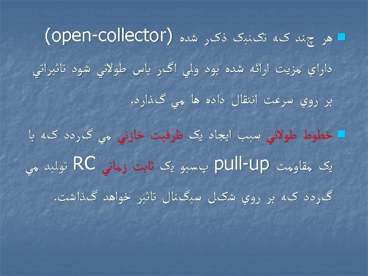 n ﻫﺮ چﻨﺪ کﻪ ﺗکﻨﻴک ﺫکﺮ ﺷﺪﻩ ) (open-collector ﺩﺍﺭﺍﻱ ﻣﺰﻳﺖ ﺍﺭﺍﺋﻪ ﺷﺪﻩ