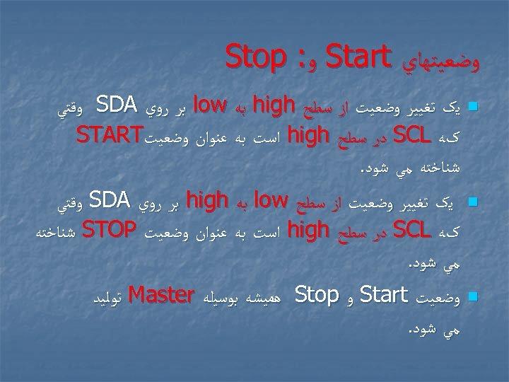 ﻭﺿﻌﻴﺘﻬﺎﻱ Start ﻭ: Stop n n n ﻳک ﺗﻐﻴﻴﺮ ﻭﺿﻌﻴﺖ ﺍﺯ ﺳﻄﺢ high
