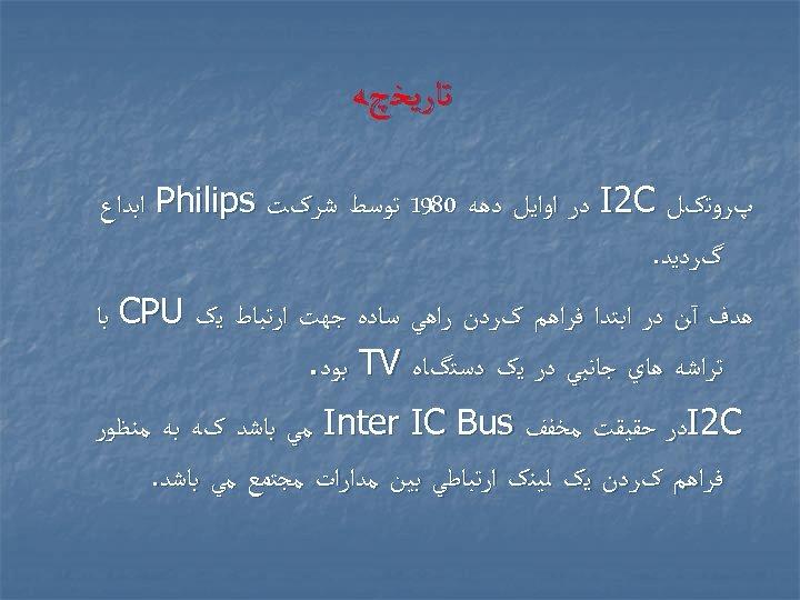 ﺗﺎﺭﻳﺨچﻪ پﺮﻭﺗکﻞ I 2 C ﺩﺭ ﺍﻭﺍﻳﻞ ﺩﻫﻪ 0891 ﺗﻮﺳﻂ ﺷﺮکﺖ Philips ﺍﺑﺪﺍﻉ