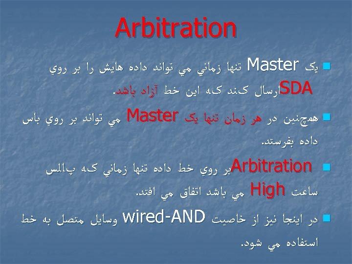 Arbitration n ﻳک Master ﺗﻨﻬﺎ ﺯﻣﺎﻧﻲ ﻣﻲ ﺗﻮﺍﻧﺪ ﺩﺍﺩﻩ ﻫﺎﻳﺶ ﺭﺍ ﺑﺮ ﺭﻭﻱ