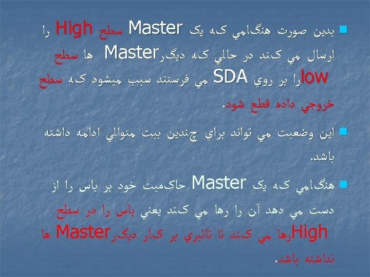 n ﺑﺪﻳﻦ ﺻﻮﺭﺕ ﻫﻨگﺎﻣﻲ کﻪ ﻳک Master ﺳﻄﺢ High ﺭﺍ ﺍﺭﺳﺎﻝ ﻣﻲ کﻨﺪ