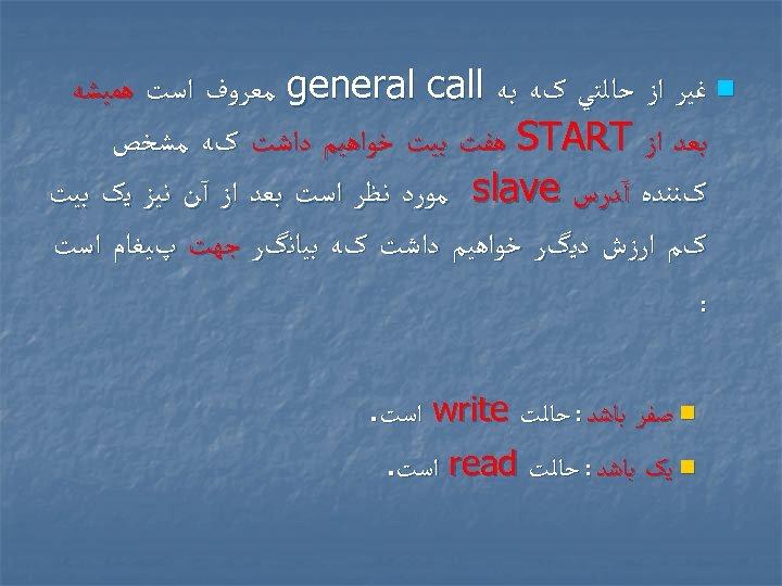 n ﻏﻴﺮ ﺍﺯ ﺣﺎﻟﺘﻲ کﻪ ﺑﻪ general call ﻣﻌﺮﻭﻑ ﺍﺳﺖ ﻫﻤﻴﺸﻪ ﺑﻌﺪ ﺍﺯ