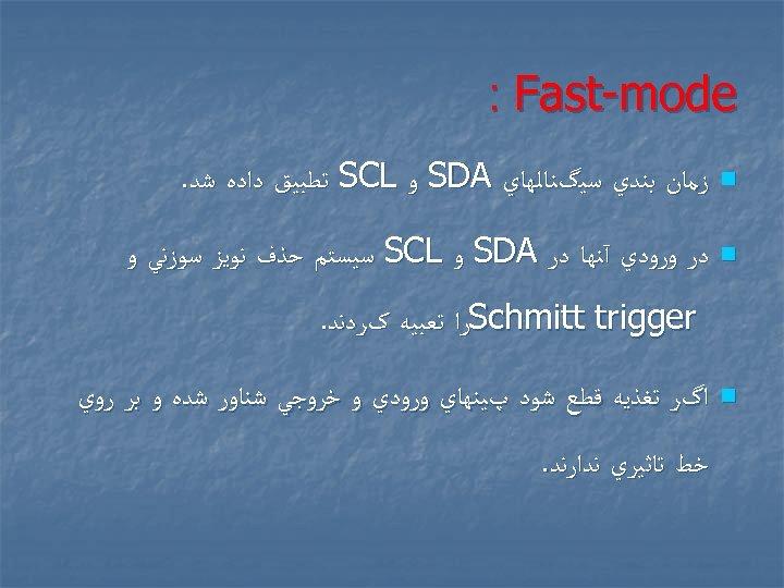 : Fast-mode n ﺯﻣﺎﻥ ﺑﻨﺪﻱ ﺳﻴگﻨﺎﻟﻬﺎﻱ SDA ﻭ SCL ﺗﻄﺒﻴﻖ ﺩﺍﺩﻩ ﺷﺪ. n