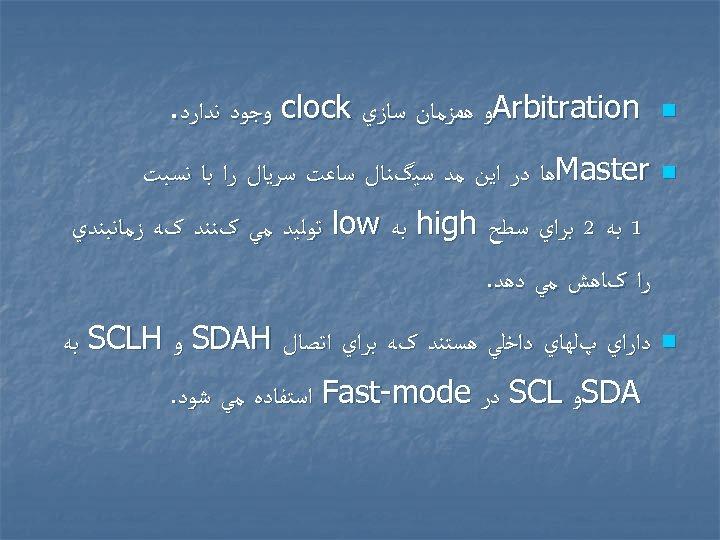 n n Arbitration ﻭ ﻫﻤﺰﻣﺎﻥ ﺳﺎﺯﻱ clock ﻭﺟﻮﺩ ﻧﺪﺍﺭﺩ. Master ﻫﺎ ﺩﺭ ﺍﻳﻦ