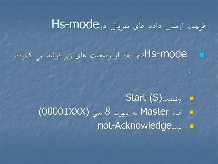 ﻓﺮﻣﺖ ﺍﺭﺳﺎﻝ ﺩﺍﺩﻩ ﻫﺎﻱ ﺳﺮﻳﺎﻝ ﺩﺭ Hs-mode ﺗﻨﻬﺎ ﺑﻌﺪ ﺍﺯ ﻭﺿﻌﻴﺖ ﻫﺎﻱ ﺯﻳﺮ